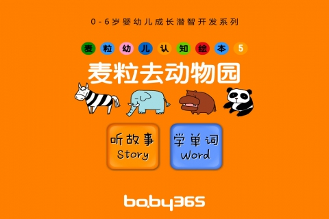 【儿童读物】麦粒认知绘本-麦粒去动物园-baby365